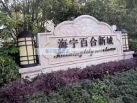 百合云霞苑