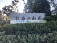 桂语江南(上叠)